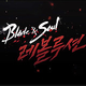 Logo Blade and Soul Android