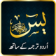 Logo Sourate Ya Sin Audio