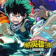Logo My Hero Academia : The strongest hero Android