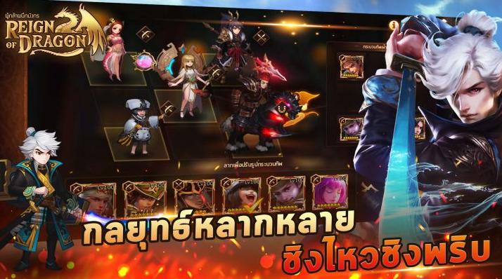 Capture d'écran Reign of Dragon iOS