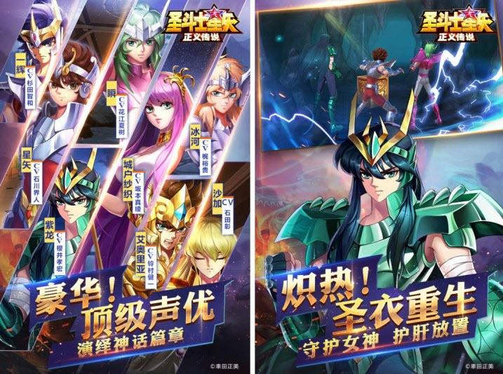 Capture d'écran Saint Seiya : Legend of justice Android