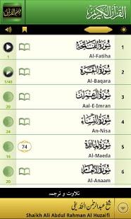 Capture d'écran Fehm-ul-Quran (Learn in Urdu)