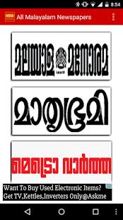 Capture d'écran All Malayalam News Paper