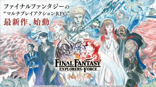 Capture d'écran Final Fantasy Explorers Force Android