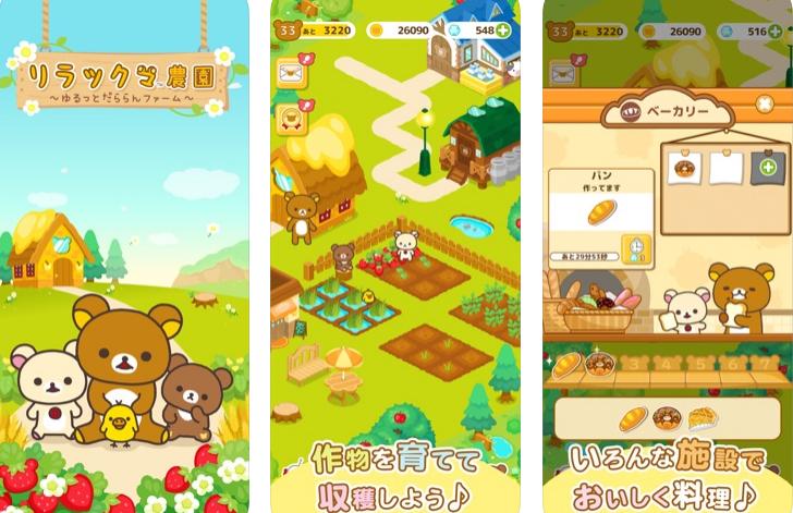 Capture d'écran Rilakkuma Farm iOS