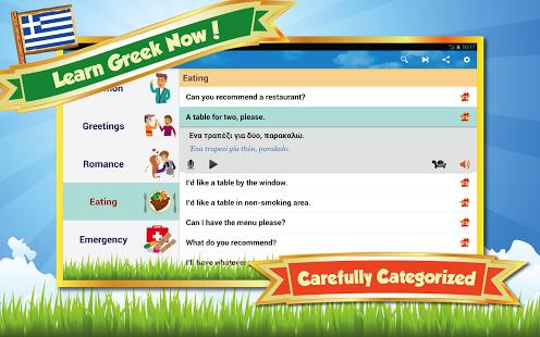 Capture d'écran Apprendre le grec