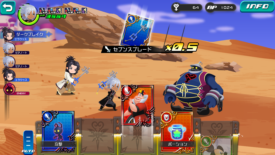Capture d'écran Kingdom Hearts: Dark Road Android