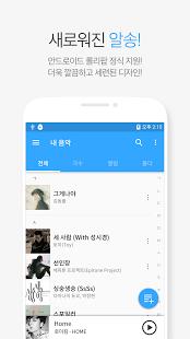 Capture d'écran ALSong – Music Player