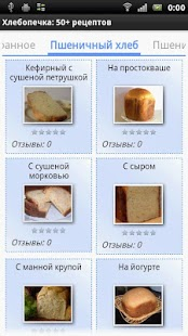 Capture d'écran Machine à pain: 50   recettes