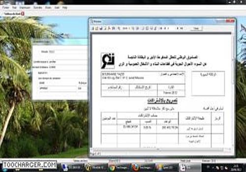 Capture d'écran SPaie Algerie