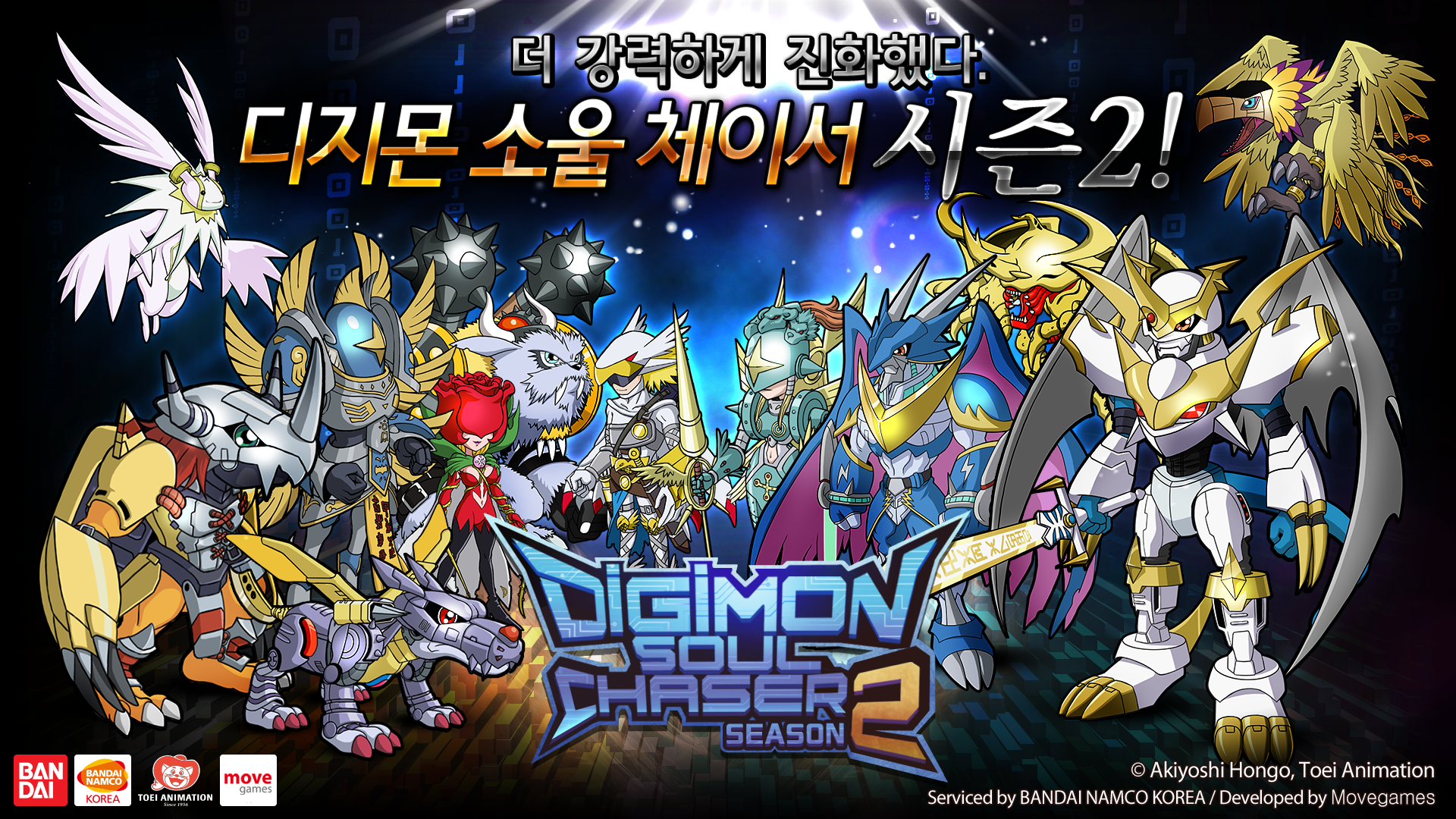 Capture d'écran Digimon Soul Chaser Season 2 Android