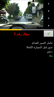 Capture d'écran Code Route Maroc Exam