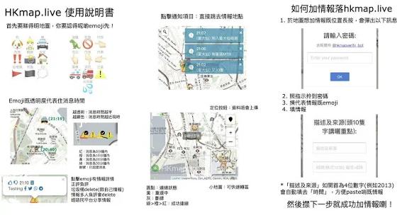 Capture d'écran HKmap.live Android