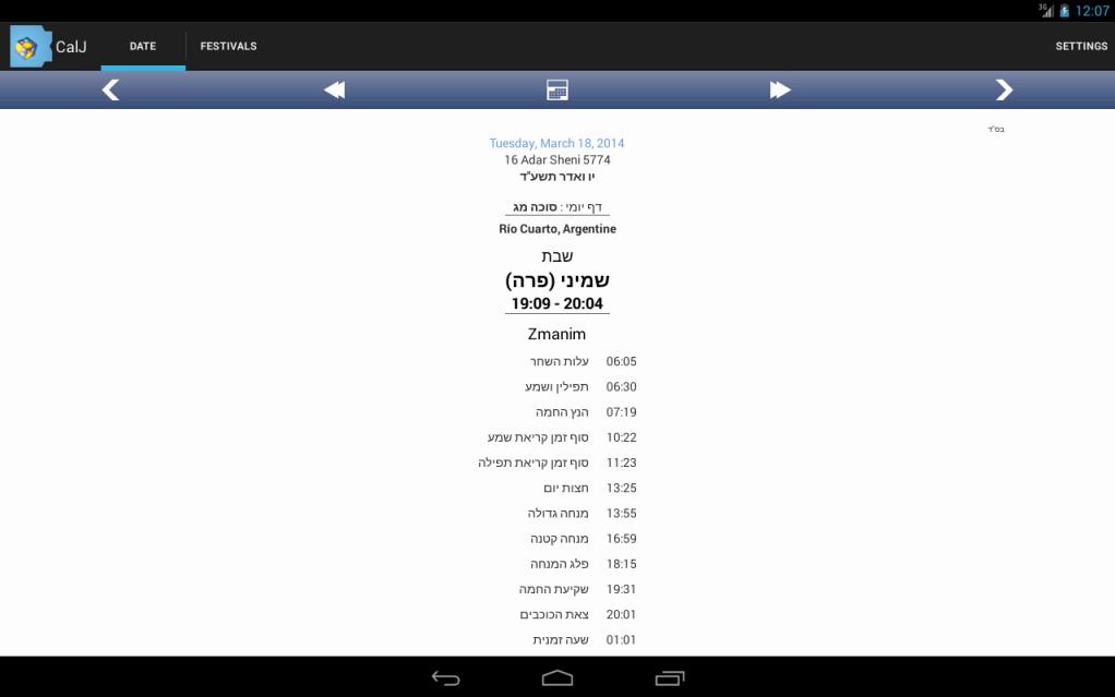 Capture d'écran Calendrier Juif iOS
