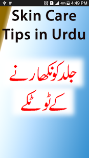 Capture d'écran Urdu Skin Care Tips
