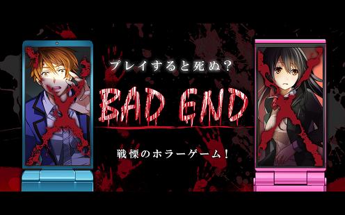 Capture d'écran BAD END
