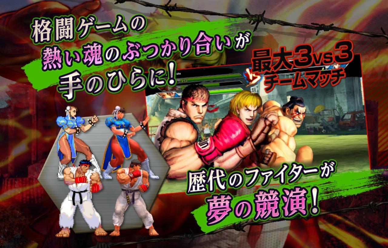 Capture d'écran Street Fighter Battle Combination Android