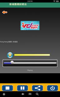 Capture d'écran Radio Hong Kong