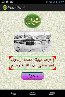 Capture d'écran Biographie du Prophète (S)