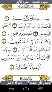 Capture d'écran Lire le Coran