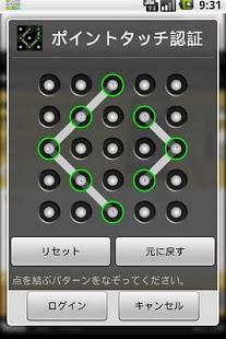 Capture d'écran Secret App Lock Pro