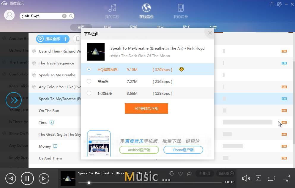 Capture d'écran Baidu Music
