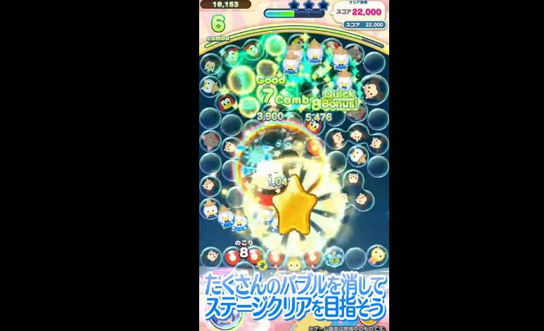 Capture d'écran Disney Tsum Tsum Land Android