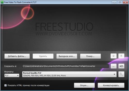 Capture d'écran Free Video to Flash Converter