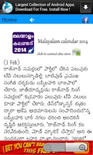 Capture d'écran Telugu News Papers
