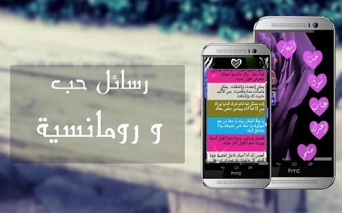 Capture d'écran Romance Love Facebook Messages