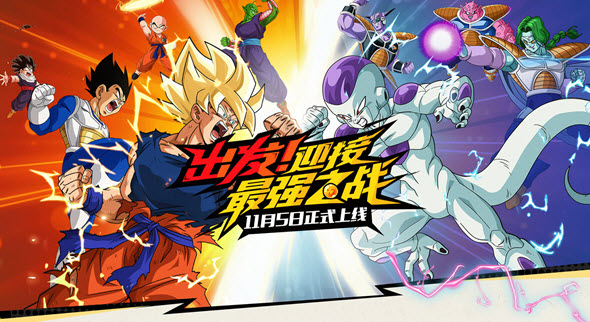 Dragon ball Strongest Warriors PC