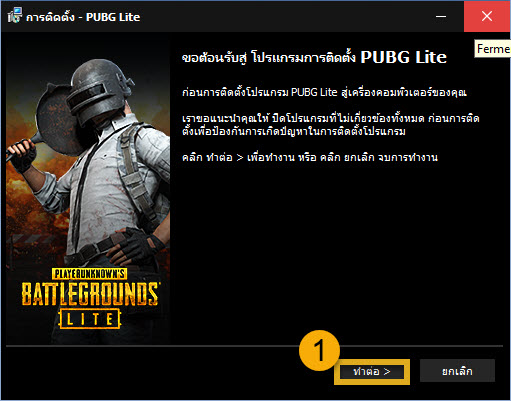 PUBG Lite Tutorial