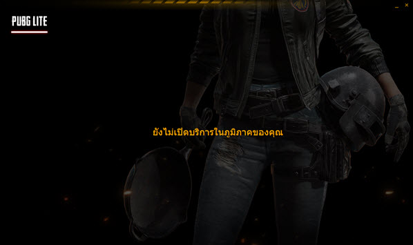 PUBG Lite restriction